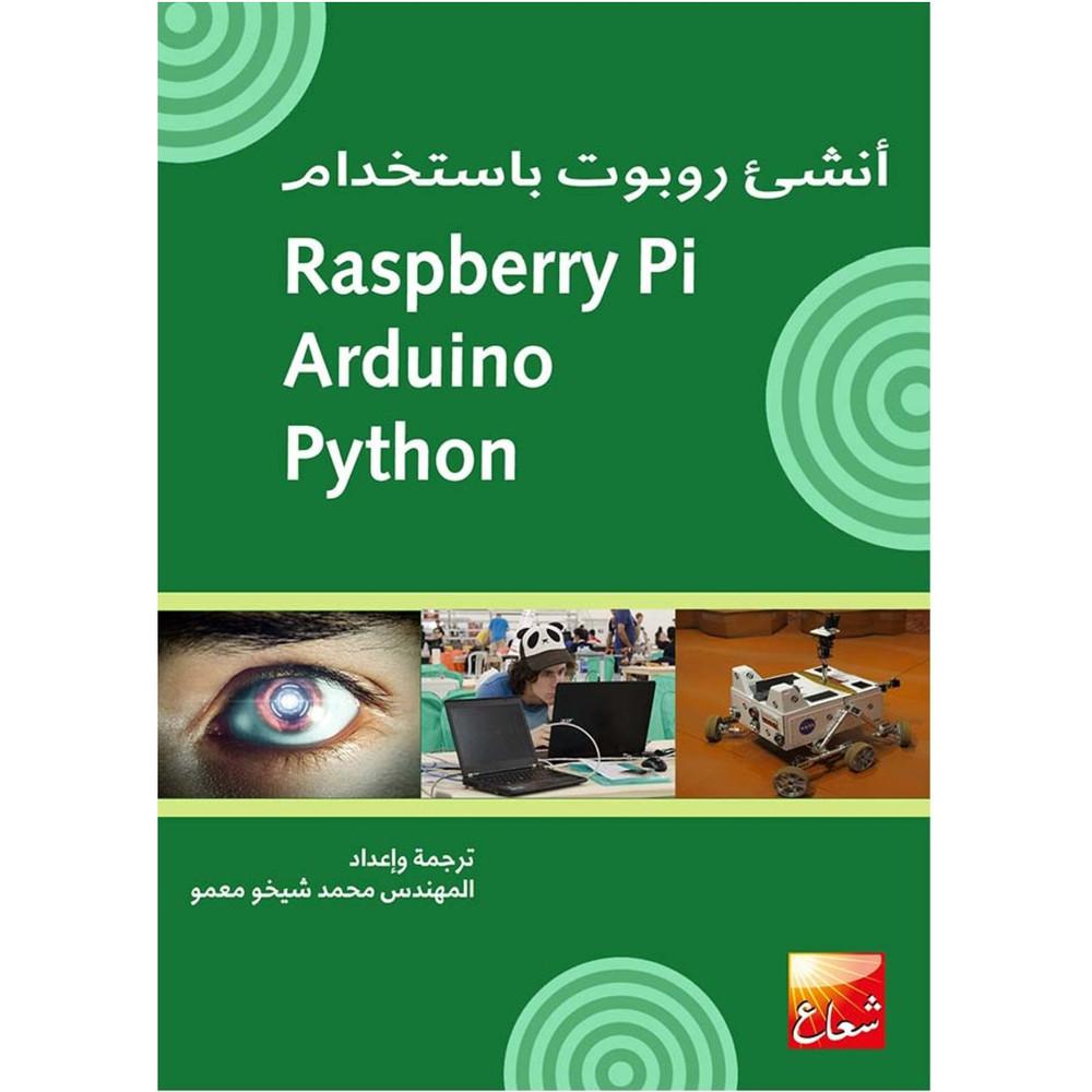 أنشئ روبوت باستخدام Raspberry Pi - Arduino - Python
