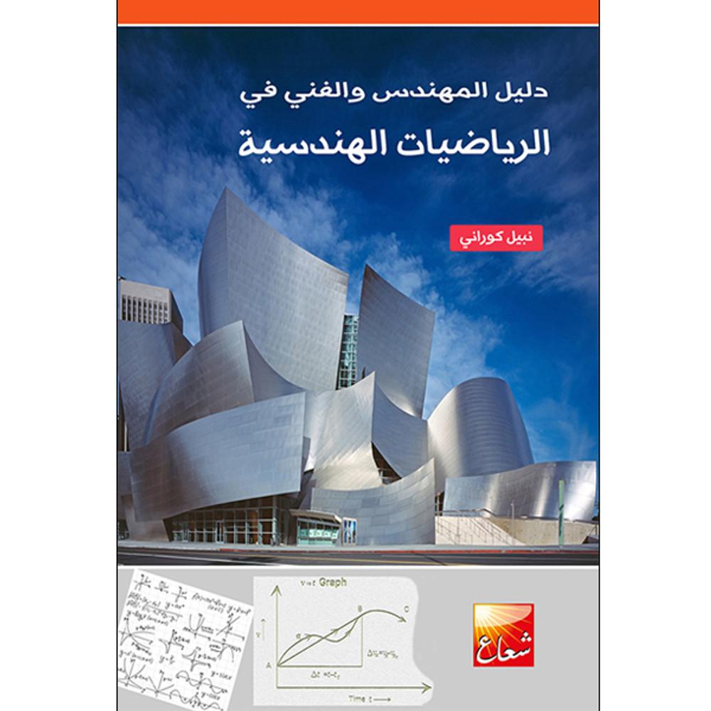 دليل المهندس والفني في الرياضيات الهندسية