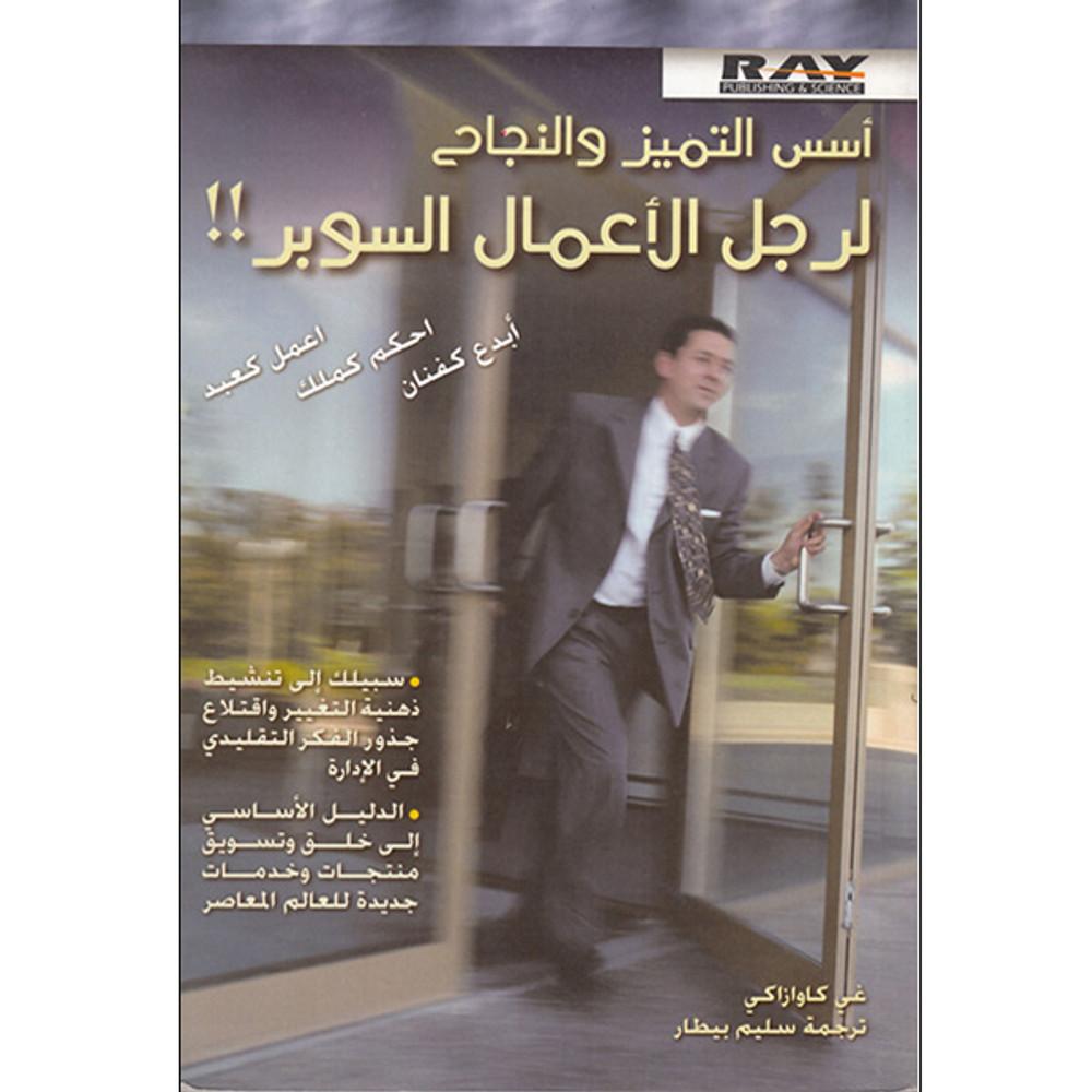 أسس التميز والنجاح لرجل الأعمال السوبر !!
