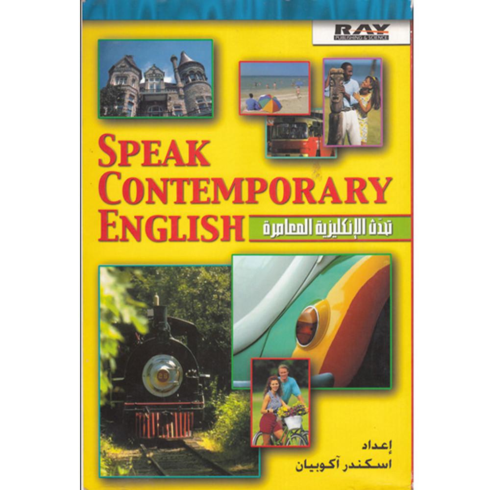 تحدث الإنكليزية المعاصرة