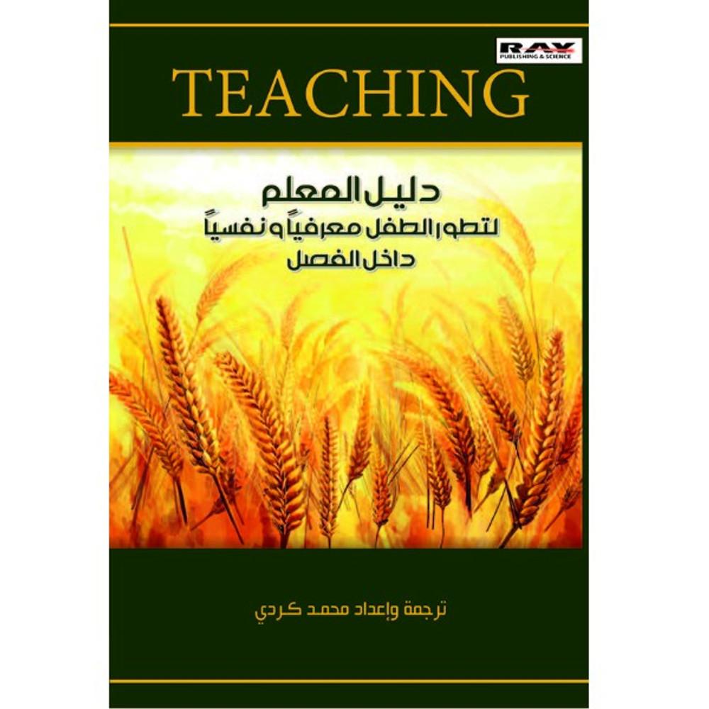دليل المعلم لتطور الطفل معرفياً ونفسياً داخل الفصل