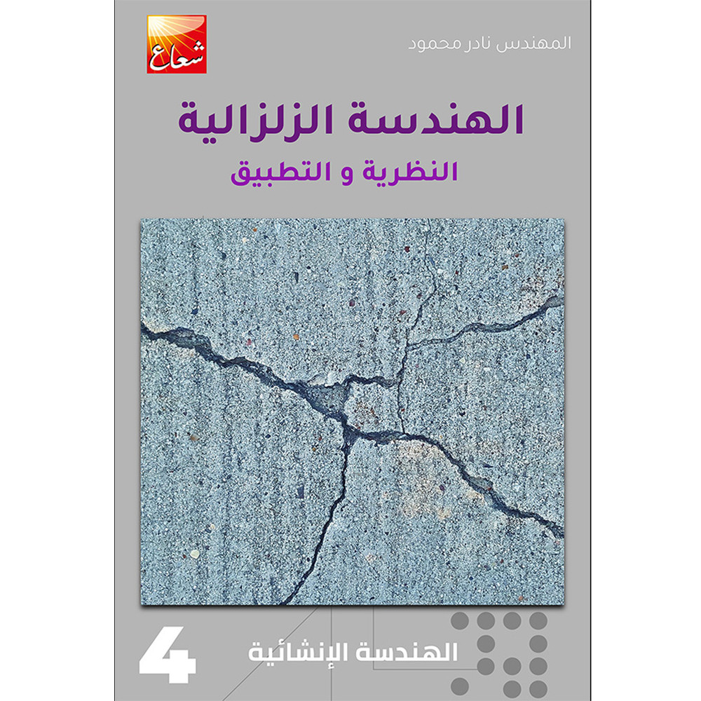 الهندسة الإنشائية - الهندسة الزلزالية - الكتاب الرابع