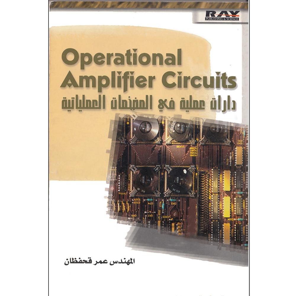 دارات عملية في المضخمات العملياتية