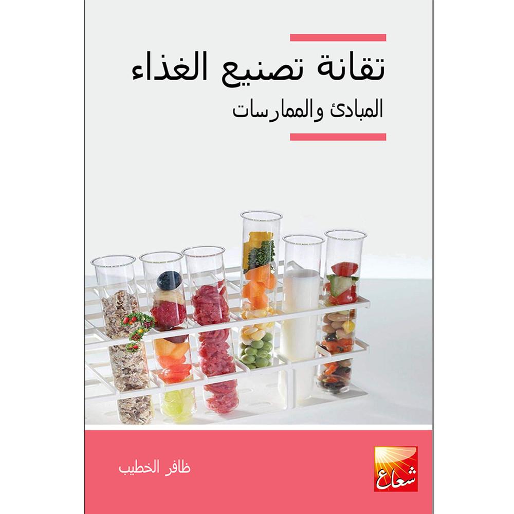تقانة تصنيع الغذاء - المبادئ والممارسات