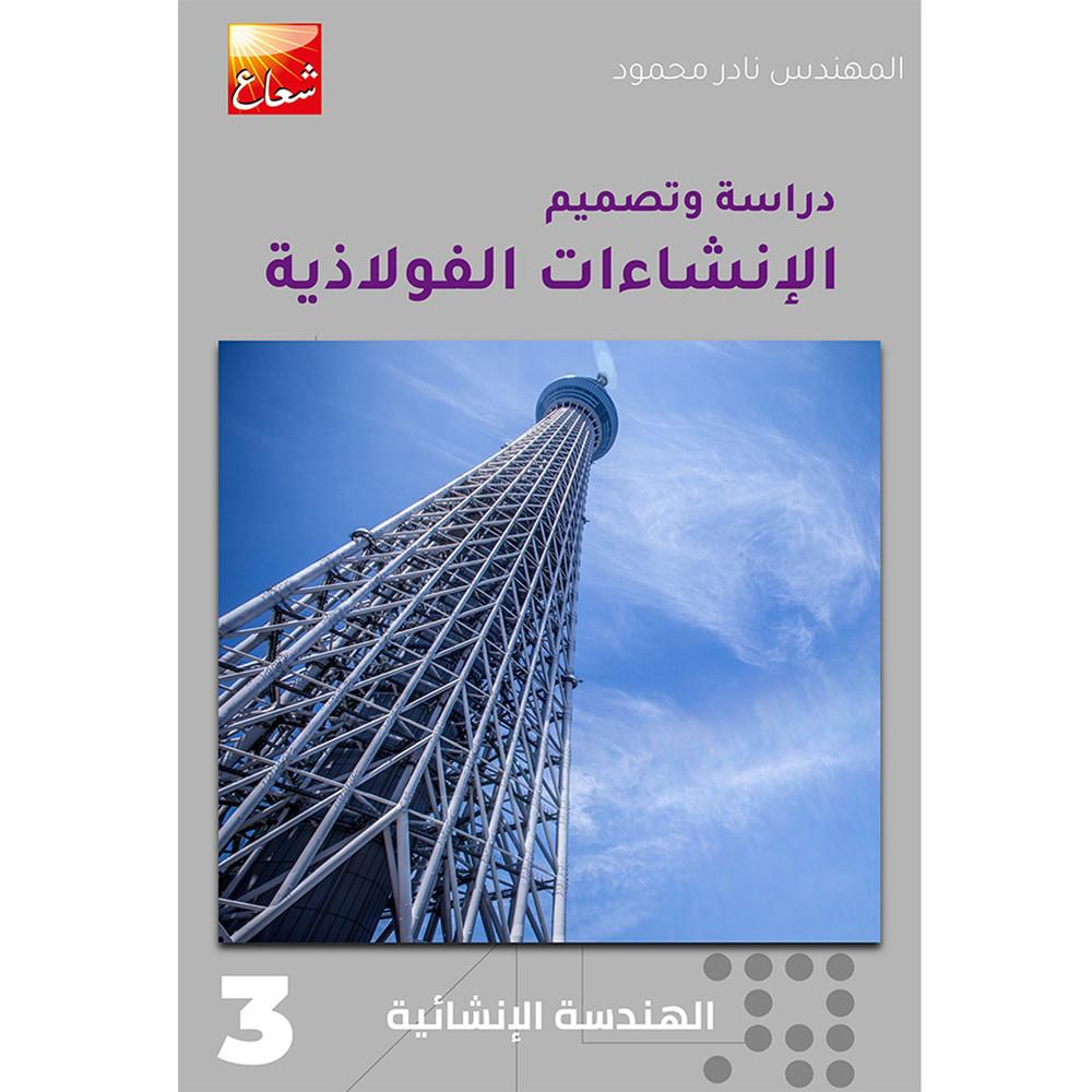الهندسة الإنشائية - دراسة وتصميم الانشاءات الفولاذية - الكتاب الثالث