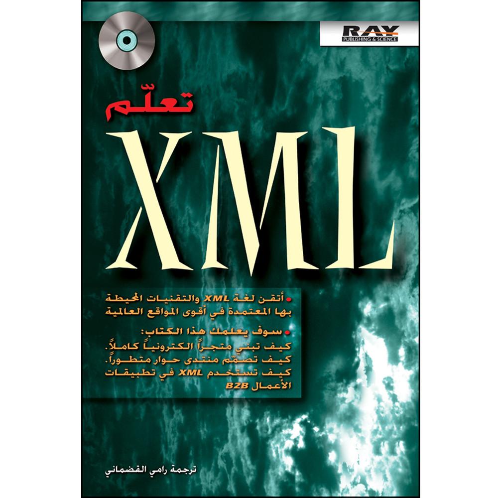 تعلم XML