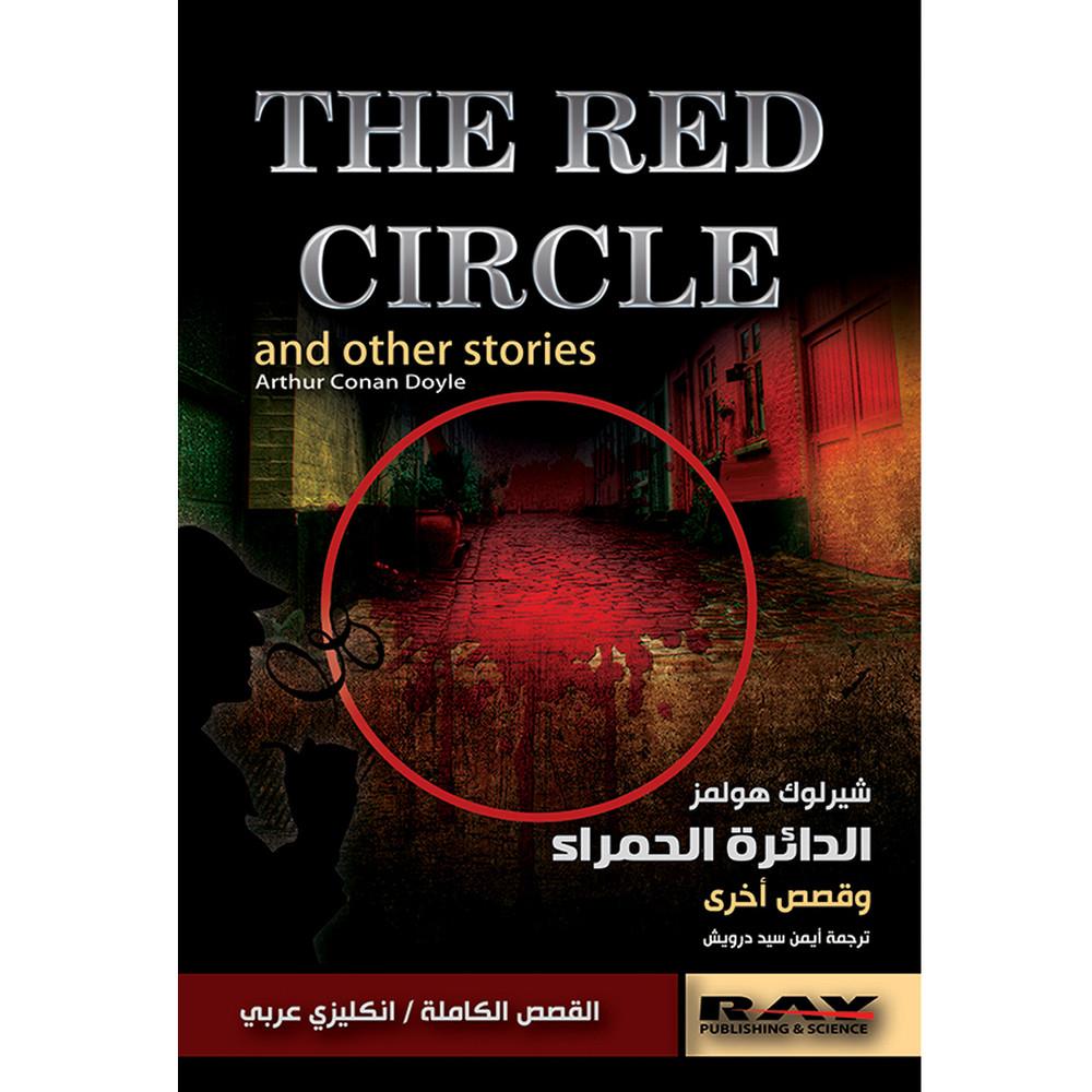 شيرلوك هولمز - الدائرة الحمراء