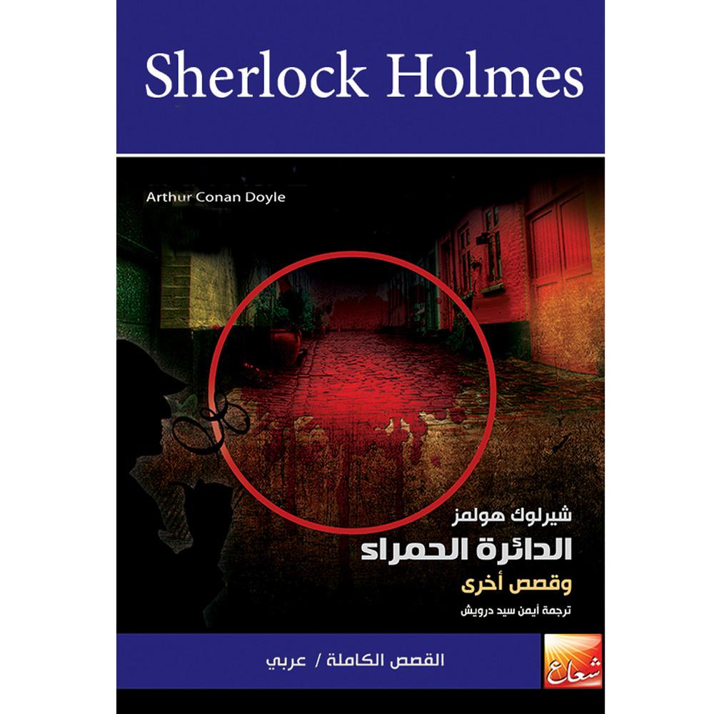 شيرلوك هولمز - الدائرة الحمراء / عربي