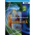 النمذجة والمحاكماة باستخدام Simulink