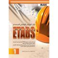 دليل المهندس الإنشائي لاستخدام ETABS