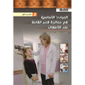 المبادئ الأساسية في معالجة قصر القامة عند الأطفال