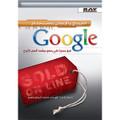 الترويج والإعلان باستخدام Google