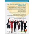التكريم والتحفيز كوسيلة لزيادة الإنتاج والمردود عند الموظفين
