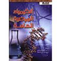 الكيمياء المرضية العامة