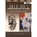 مشاهير أطباء العرب والحضارة الإسلامية ومختارات من أعمالهم وطريف أخبارهم