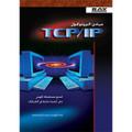 مبادئ البروتوكول TCP/IP