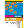 لنبدأ مع MySQL