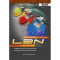توصيلات وتمديدات الشبكات LAN