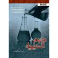 معجم الكيمياء