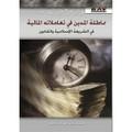مماطلة المدين في تعاملاته المالية في الشريعة الإسلامية والقانون