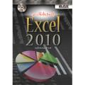 الصيغ والدالات في Excel 2010