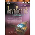 موسوعة JavaScript - الجزء الأول