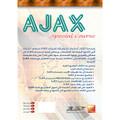 AJAX دورة خاصة