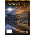 المرجع التعليمي في التنقيب عن البيانات