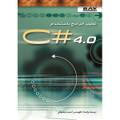 تطوير البرامج باستخدام C# 4.0
