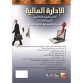 الإدارة المالية - أسس تقييم المشاريع - تقييم الشركات...ج(2)