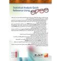 المرجع السريع للتحليل الإحصائي باستخدام أمثلة SPSS