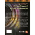 مشاريع عملية في تصميم وتطوير واختبار التجهيزات الطبية الإلكترونية