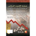 ضوابط الاقتصاد الإسلامي في معالجة الأزمات المالية العالمية