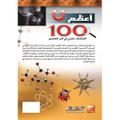 أعظم 100 اكتشاف علمي في كل العصور