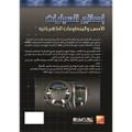إصلاح السيارات / الكشف - الصيانة - الخدمة الجزء الأول