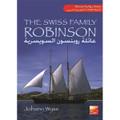عائلة روبنسون السويسرية مستوى 4