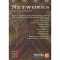 الشبكات وفق منهاج MCSE