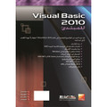 Visual Basic 2010  للمبتدئ ج2
