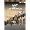 حلب مدينة التاريخ