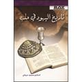 تاريخ اليهود في حلب