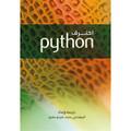 احترف Python