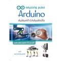 تعلم واحترف Arduino بالتطبيقات العملية