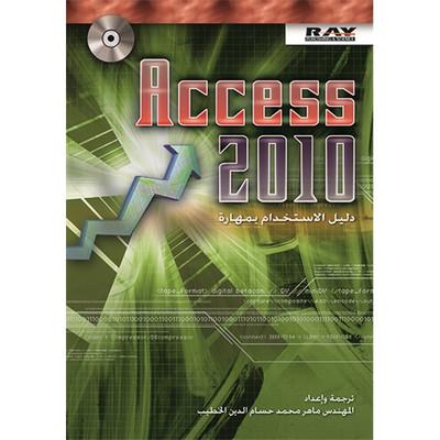 Access 2010 دليل الاستخدام بمهارة