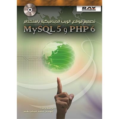تصميم مواقع الويب الديناميكية  PHP 6 وMYSQL 5