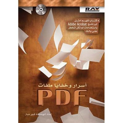 أسرار وخفايا ملفات PDF