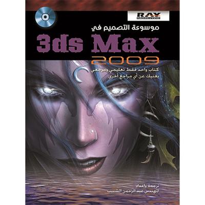موسوعة التصميم في   3 ds Max 2009