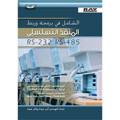 الشامل في برمجة وربط المنفذ التسلسلي RS-232 RS-485