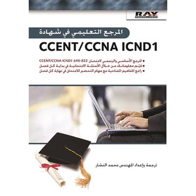 المرجع التعليمي في شهادة CCENT/CCNA ICND 1