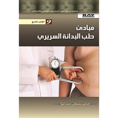 مبادئ طب البدانة السريري
