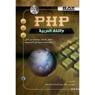 PHP واللغة العربية